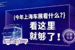 卡车周爆:发改委发文拟推进汽车消费