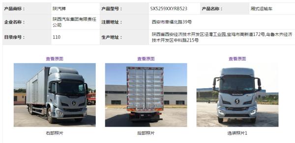 亮相就是国六,最大300马力,陕汽M60006X2载货车有点不一样!