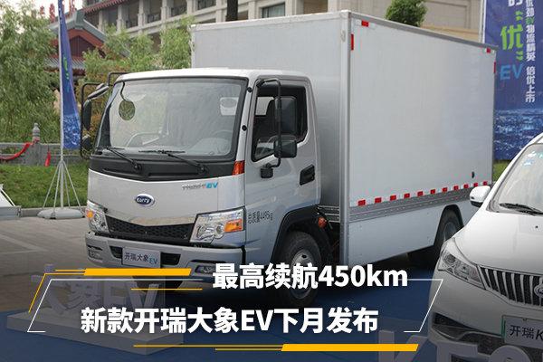 最高续航450km新款开瑞大象EV下月发布