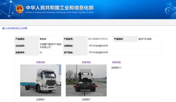 重汽豪瀚N7G载货也有燃气车,LNG、CNG随便选