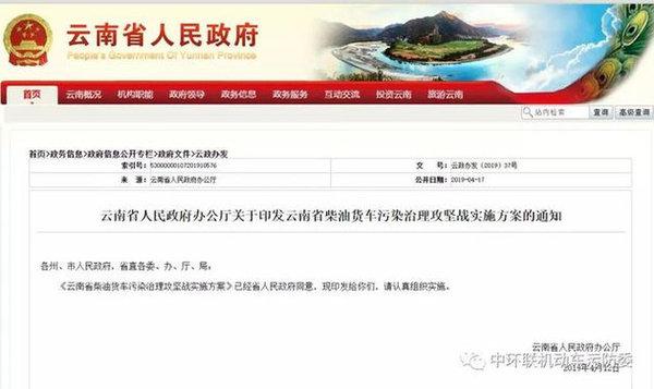 云南省出台柴油货车治理方案氢氧减排技术帮助国三车整改