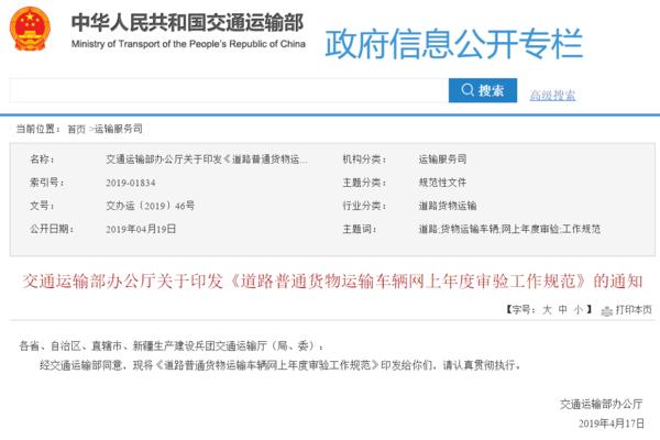 卡车晚报:5.1起全国普货可异地网上年审,重庆将严格执行新超载标准