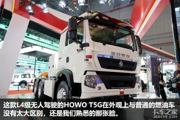 售价高达200万元不用雇司机你会买这台无人驾驶T5G拉货柜吗?