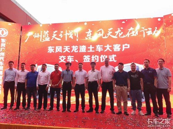签售145辆行业大客户代表为东风天龙KC渣土车点赞!