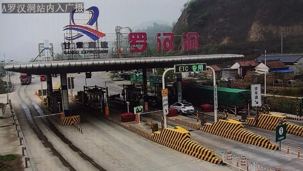 4月23日10时35分甘肃省高速公路路况播报