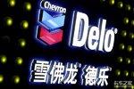 雪佛龙品牌整合转换 全面布局中国市场