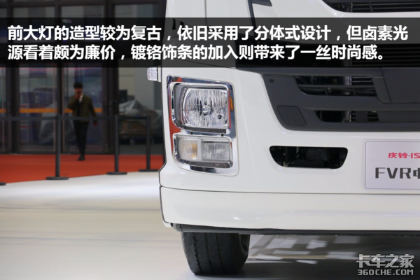 """外号""""小巨咖"""",主打轻量化图解庆铃FVR中重卡载货车"""