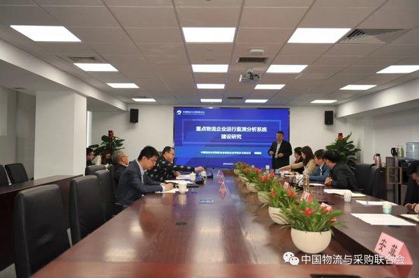 中物联召开座谈会重点物流企业运行监测分析系统建设研究