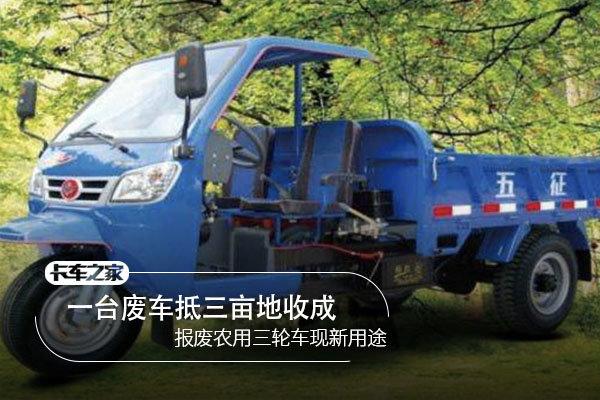 一台报废三轮车抵三亩地收成,汽车下乡政策重启让农村人买车更优惠了