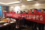 泰州青岛解放自卸车用户座谈会成功举办