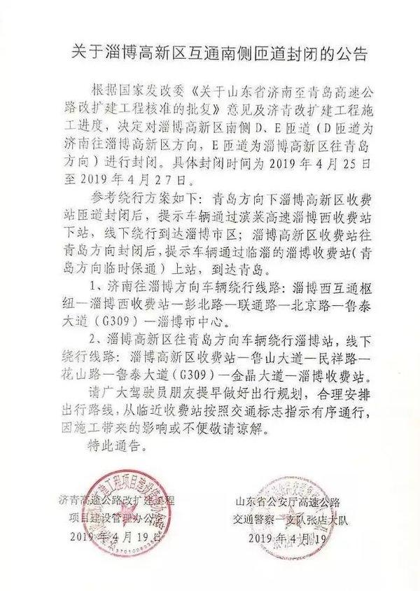 淄博互通南侧匝道封闭2天!29日起,德上高速鄄城北收费站封闭