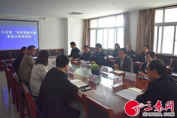 韩城:召开全市第二季度道路交通事故分析研判会