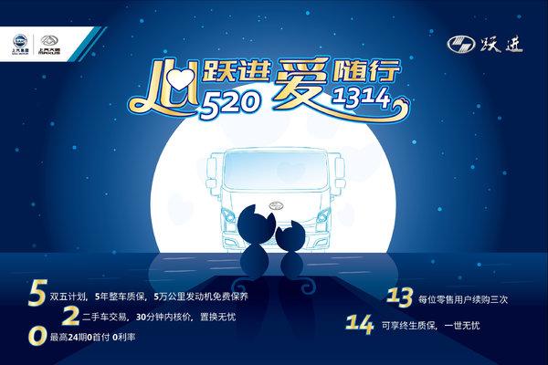 """""""520""""为爱买跃进赢75寸彩电、华为P30pro手机"""