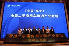 第三届中国二手商用车大会在高安召开