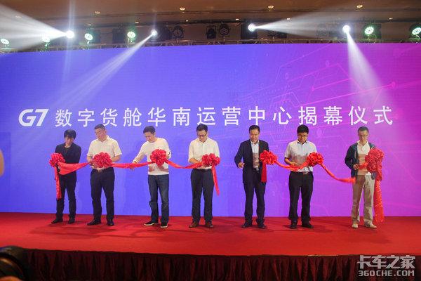 G7开展数字货舱租赁华南运营中心开业