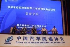 第三届中国二手商用车大会在高安开幕了