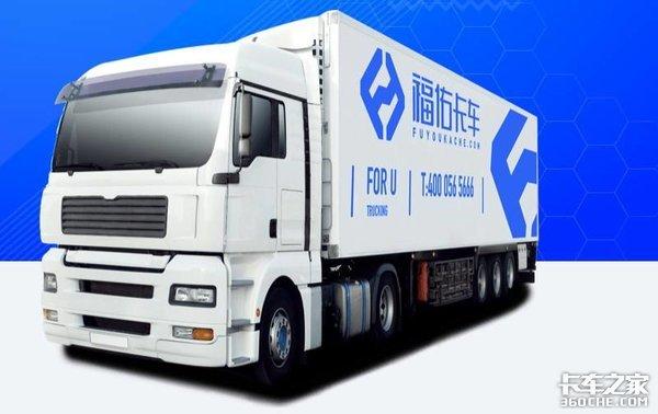 福佑卡车无车承运人事件最新进展调查结果尚未公布