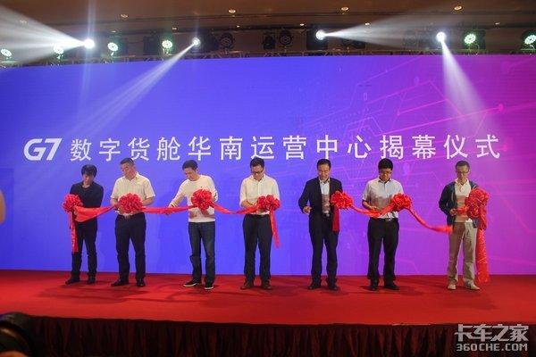 首家G7数字货舱运营中心亮相广州
