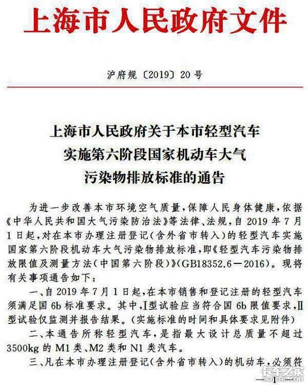 国五和国六a全部禁售上海7月1日起提前实施国六b!
