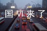 上海:7月1日提前��施��六b,��五禁售!