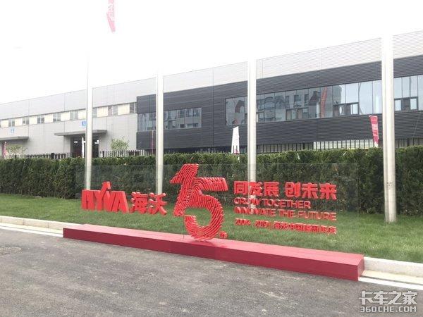 扎根中国15年海沃为垃圾分类带来福音