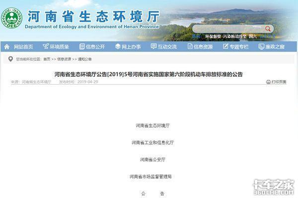 河南:今年7月1日起实施国六排放标准!