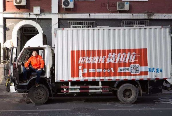 货运平台:平衡各方利益才能持久经营!