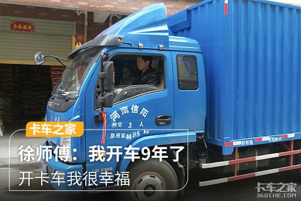 徐师傅:我40多岁开始开卡车9年了!我很幸福