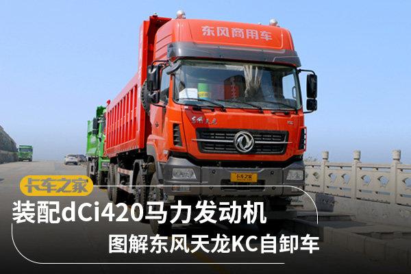 装dCi420发动机图解东风天龙KC自卸车