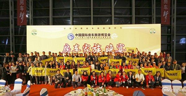 接待观众4万余人次中国国际房车旅游博览会顺利闭幕