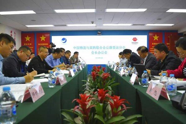 中物联公路货运分会办公会已在京召开