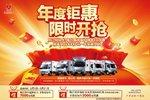 直降0.4万元 苏州贺骏凯运载货车促销中