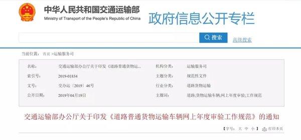 货车年审再减负:网上提交审验3天出结果!