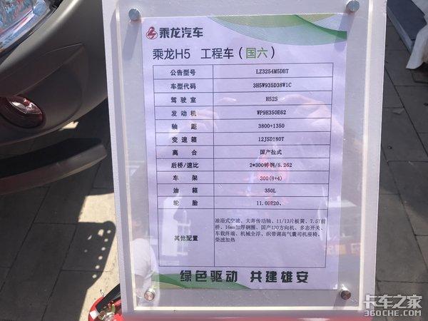 国六是重点乘龙携新车亮相雄安车展!