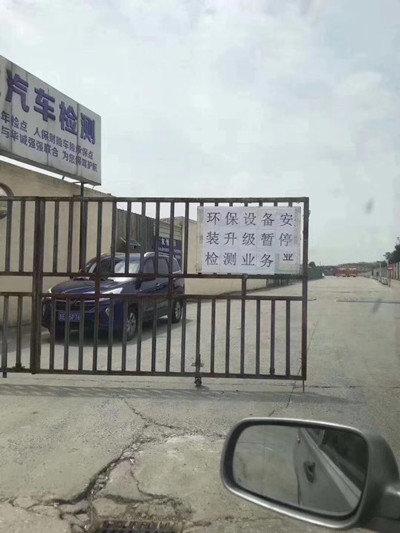 卡友爆料:苏州检测升级新车暂停上牌