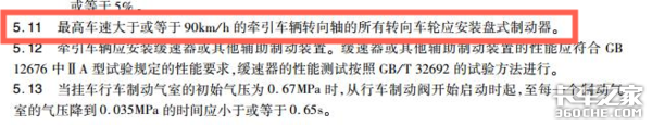 货车前轮不配盘刹新车或将限速89km/h