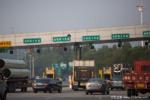 南川境��3�l高速公路 4��收�M站�⒏�名