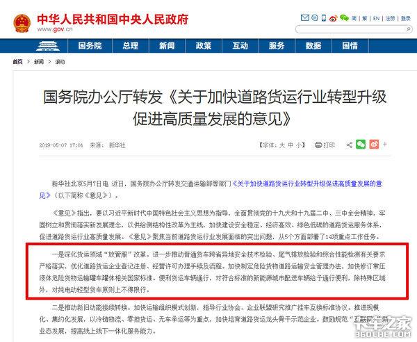 13部委发文:除特殊区域外,对纯电动轻型货车不得限行!