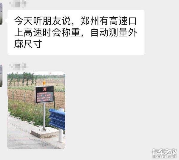 卡车晚报:河南高速多处入口称重开启;除特殊区域纯电动轻卡不限行