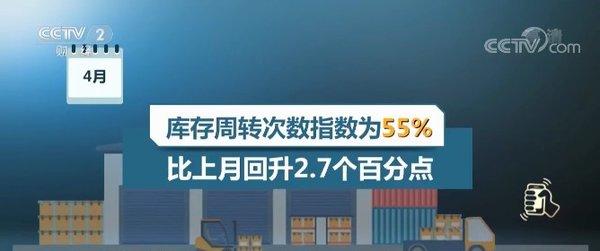 4月中国物流业景气指数为53.5%物流运行稳中有升