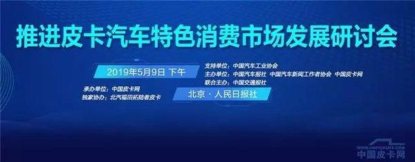 """解禁曙光!""""推进皮卡汽车特色消费市场发展研讨会""""将召开"""