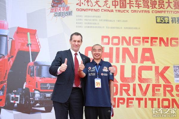 这不仅是一场比赛更是东风商用车对卡车司机的关怀提高社会地位