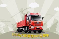 解放J6P自卸车:外观优化升级 性能更强