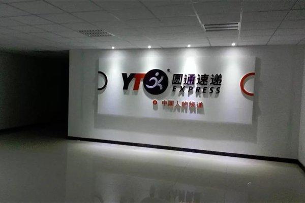 圆通调整组织架构邓小波申请辞去执行总裁职位