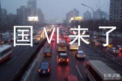 卡车晚报:江苏7月1日起实施国六标准