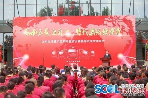 四川江淮五周年首辆新能源汽车下线