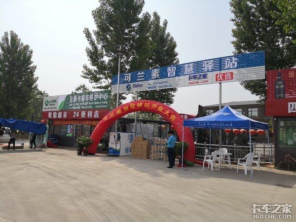 邢台可兰素智慧驿站盛大开业,尿素加注再升级!