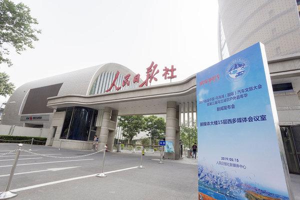 2019首届中国・乌海湖汽车文旅大会召开