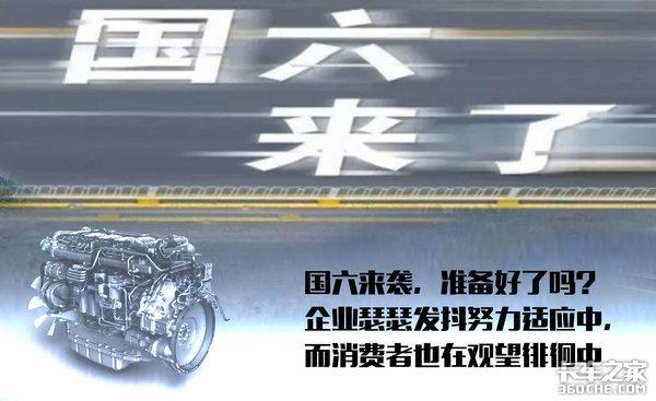 国六来势汹汹,汽车行业掀起三国杀!