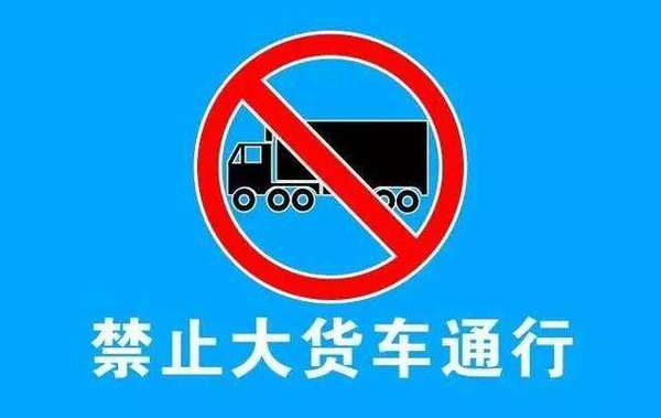 辽宁:取消24小时货运车辆通行限制